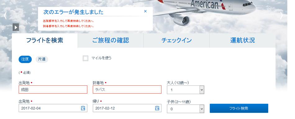AmericanAir_SS_b