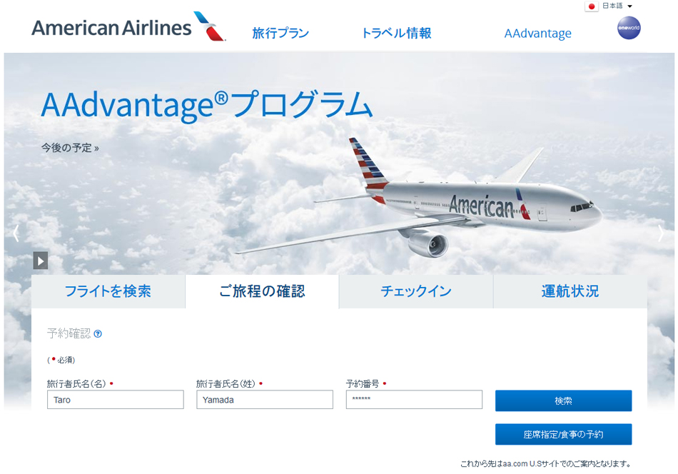 AmericanAir_SS_s