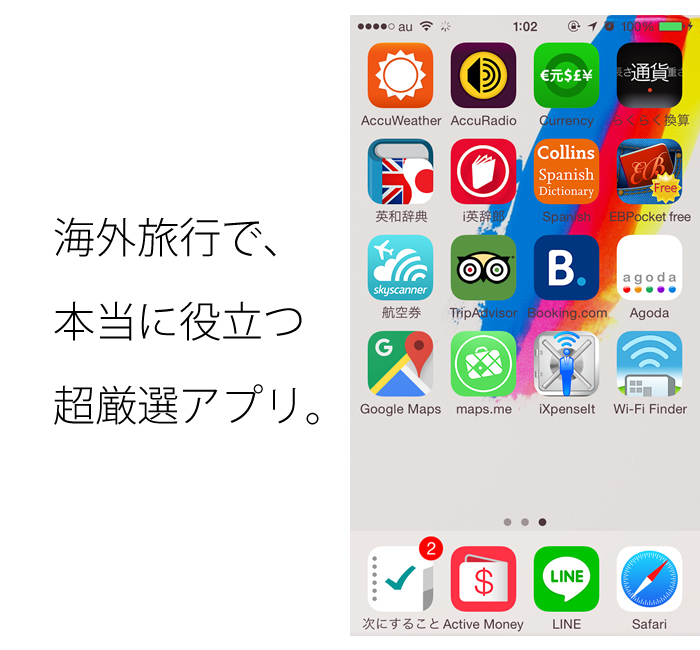 iPhoneAPP_recommend