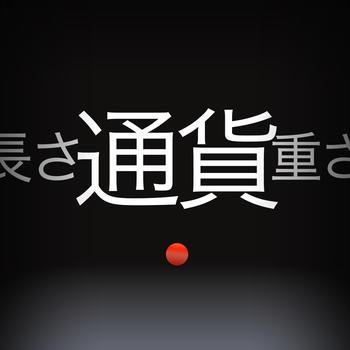 APP_Rakuraku_350x350