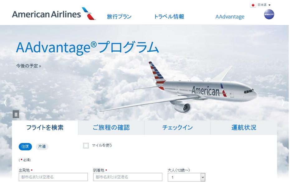 AmericanAir_SS_a